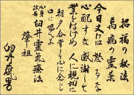 les-cinq-preceptes-reiki.jpg